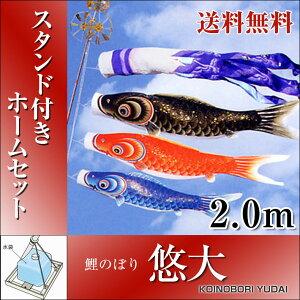【送料無料】特選鯉のぼり悠大スタンド付きフルセット2.0mベランダセットホームサイズ五月人形こいのぼり【fsp2124】