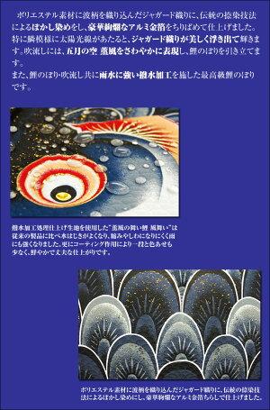 【送料無料】特選鯉のぼり薫風の舞鯉風舞フルセット2.0mベランダセットホームサイズ徳永鯉五月人形こいのぼり