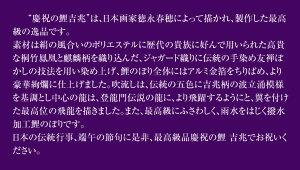 【送料無料】特選鯉のぼり慶祝の鯉吉兆スタンド付きフルセット1.2mベランダセットホームサイズ徳永鯉五月人形こいのぼり