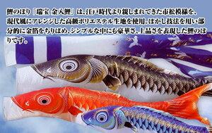 【送料無料】特選鯉のぼりフルセット五色吹流し瑞宝金入鯉1.2mベランダセットホームサイズ商品五月人形こいのぼり