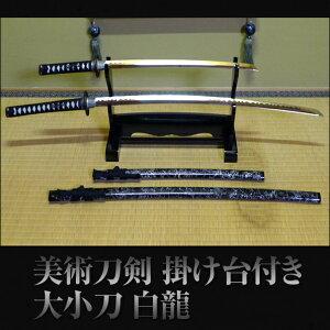 美術刀剣掛け台付き大小刀金龍模造刀
