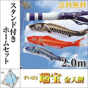 【送料無料】特選鯉のぼりフルセット瑞宝金入鯉2.0mベランダセットホームサイズ商品五月人形こいのぼり