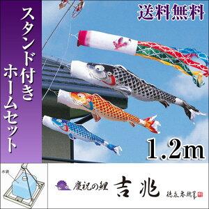 特選鯉のぼり慶祝の鯉吉兆スタンド付きフルセット1.2mベランダセットホームサイズ徳永鯉五月人形