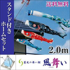 特選鯉のぼり薫風の舞鯉風舞フルセット2.0mベランダセットホームサイズ徳永鯉五月人形