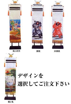 【送料無料】【名前旗】名入れ室内のぼり(掛軸台付)綿サイズ1.6m(五月人形・五月飾とセットに。贈り物にも)