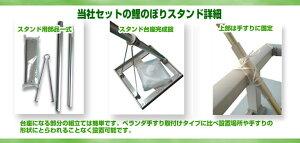 【送料無料】特選鯉のぼり龍輝スタンド付きフルセット1.5mベランダセットホームサイズ五月人形こいのぼり