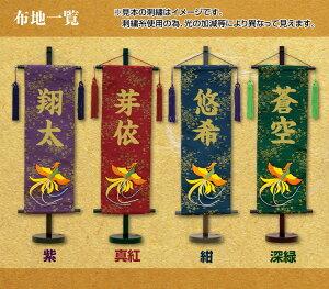 【送料無料】名前旗名入れ旗刺繍名入れ金彩ちりめん特中サイズ鳳凰