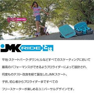 送料無料JMKRIDE正規品JMKフリースケートベーシックモデル次世代スケートボードアウトドアスケボー子供用キッズ用大人用携帯手軽持ち運び