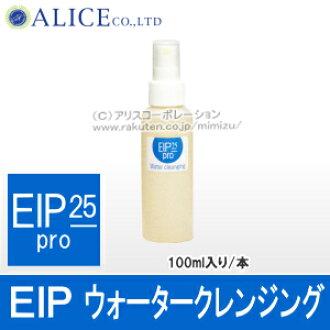 10P24Dec15 EIP25pro watercrending (100 毫升)
