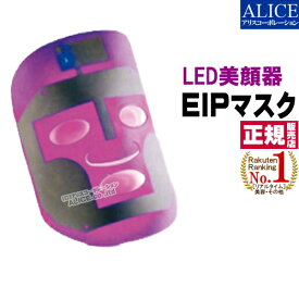 【正規販売店】 EIP MASK マスク [エンチーム]{ 3LED 光エステ LEDフェイシャルトリートメント フェイシャルマスク LED美顔器 LED美顔機 EIPマスク }【送料無料】