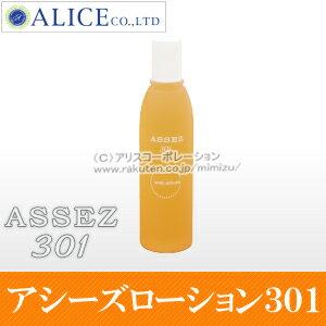 【正規販売店】アシーズローション301(160mL)[エンチーム]{アシーズassezローション301}【送料無料】