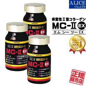 Newパッケージ!【正規販売店】非変性活性2型コラーゲン MC-II EX (60カプセル)×3箱 { MC-2 UC−2 MC2 UC2 UC・2 UC・II MCー2 MC-II MC-2EX MC2EX MC・2EX } 非変性活性II型コラーゲン 非変性2型コラーゲン 【送料無料】