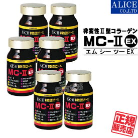 Newパッケージ!【正規販売店】非変性活性2型コラーゲン MC-II EX (60カプセル)×6箱 { MC-2 UC−2 MC2 UC2 UC・2 UC・II MCー2 MC-II MC-2EX MC2EX MC・2EX } 非変性活性II型コラーゲン 非変性2型コラーゲン 【送料無料】