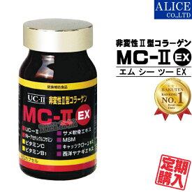 【定期購入】【正規販売店】 MC-II EX (60球) { MC-2 UC−2 MC2 UC2 UC・2 UC・II MCー2 MC-II MC-2EX MC2EX MC・2EX } 非変性活性II型コラーゲン 非変性2型コラーゲン 非変性活性2型コラーゲン 【送料無料】※お得意様割引・各種クーポン適用外