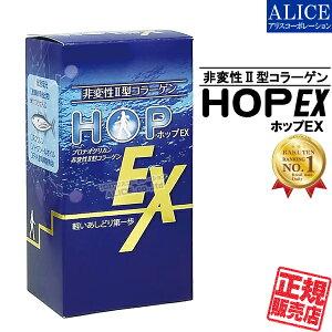 【正規販売店】 ホップEX (60粒)[プラスワン] { 鮭鼻軟骨 プロテオグリカン 非変性II型コラーゲン かつおせんじ スクワレン ハープシールオイル EPA HOP EX HOP EX} 【送料無料】