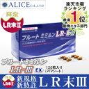 【販売元直販】【送料無料】ブルートミミルンLR-IIIEX (120粒入 箱) (約30日分) [ LR末ミミズ食品 ブルートミミルンLR-3EX LR3 LR...