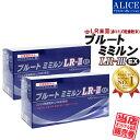 LR末3サプリ 【販売元直販】 ブルートミミルンLR-IIIEX (120粒入 箱) 2箱セット (約60日分) [ LR末ミミズ食品 ルンブ…