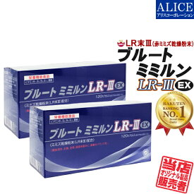LR末3サプリ 【販売元直販】 ブルートミミルンLR-IIIEX (120粒入 箱) 2箱セット (約60日分) [ LR末ミミズ食品 ルンブルクスルベルス LR-3EX LR3 LR3 LRIII LR末III LR末3 LR末〓 LR〓 ミミズ酵素 輝龍 赤ミミズ ルベルス サプリ ] 【送料無料】