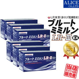 LR末3サプリ 【販売元直販】 ブルートミミルンLR-IIIEX (120粒入 箱) 6箱セット (約180日分)[ LR末ミミズ食品 ルンブルクスルベルス LR-3EX LR3 LR3 LRIII LR末III LR末3 LR末〓 LR〓 ミミズ酵素 輝龍 赤ミミズ ルベルス サプリ ] 【送料無料】