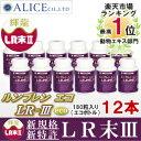 【販売元直販】【送料無料】 ルンブレン エコ LR-III (180粒)×12個(360日分)[ LR末ミミズ食品 ルンブレンECO ECO LR-3 LR3 ...