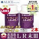【販売元直販】【送料無料】 ルンブレン エコ LR-III (180粒)×2個セット(60日分)[ LR末ミミズ食品 ルンブレンECO ECO LR-3 LR3...