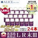 【販売元直販】【送料無料】 ルンブレン エコ LR-III (180粒)×24本(720日分)[ LR末ミミズ食品 ルンブレンECO ECO LR-3 LR3 ...