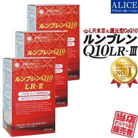 【販売元直販】 ルンブレンQ10LR-III (60粒入) 3箱セット(45〜90日分) [ LR末ミミズ食品 カネカ製 還元型コエンザイムQ10 カネカ社製 還元型CoQ10 輝龍 エンチーム LR3 LRIII LR末III LR末3 LR末〓 LR〓 ルンブルクスルベルス ] rsp