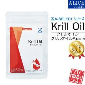 【販売元直販】 クリルオイル A's (エース) 30カプセル [ ナンキョクオキアミ 南極オキアミ アスタキサンチン オメガIII オメガ3 ω3 Ω3 ωIII ΩIII DHA EPA 脂肪酸 コリン リン脂質 サプリメント A's As A-s A.s A-SELECT エーセレクト ]
