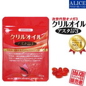 【販売元直販】【メール便送料無料】 クリルオイル アスタオメガ3 (60粒入) [ クリル オキアミ 南極オキアミ ナンキョクオキアミ アスタキサンチン オメガIII オメガ3 ω3 Ω3 ωIII ΩIII DHA EPA 脂肪酸 ホスファチジルコリン リン脂質 サプリメント ]