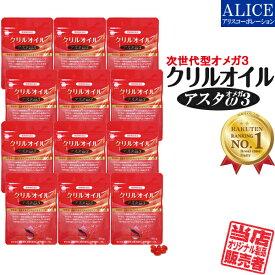 【販売元直販】 クリルオイル アスタオメガ3 (60粒入)×12袋 [ クリル オキアミ 南極オキアミ ナンキョクオキアミ アスタキサンチン オメガIII オメガ3 ω3 Ω3 ωIII ΩIII DHA EPA 脂肪酸 ホスファチジルコリン リン脂質 サプリメント ]【送料無料】