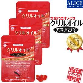 【販売元直販】 クリルオイル アスタオメガ3 (60粒入)×3袋 [ クリル オキアミ 南極オキアミ ナンキョクオキアミ アスタキサンチン オメガIII オメガ3 ω3 Ω3 ωIII ΩIII DHA EPA 脂肪酸 ホスファチジルコリン リン脂質 サプリメント ]【送料無料】