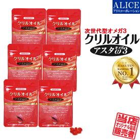 【販売元直販】 クリルオイル アスタオメガ3 (60粒入)×6袋 [ クリル オキアミ 南極オキアミ ナンキョクオキアミ アスタキサンチン オメガIII オメガ3 ω3 Ω3 ωIII ΩIII DHA EPA 脂肪酸 ホスファチジルコリン リン脂質 サプリメント ]【送料無料】