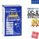 【販売元直販】 非変性活性2型コラーゲン 『 UC-IIエクセレント(60粒) 』 { UC−2 UC2 UC・2 UC・II UC-2 UC−〓 UC〓…