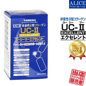 【販売元直販】 非変性活性2型コラーゲン 『 UC-IIエクセレント(60粒) 』 { UC−2 UC2 UC・2 UC・II UC-2 UC−〓 UC〓 MC2 MCー2 MC-II MC-2EX MC2EX MC・2EX } 非変性2型コラーゲン 非変性活性II型コラーゲン 非変性II型コラーゲン サプリ MC-2EX改良版 【送料無料】