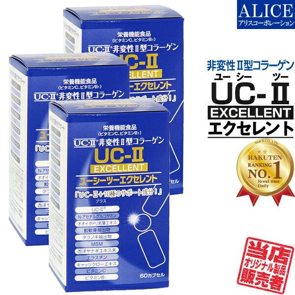 【販売元直販】 非変性活性2型コラーゲン 『 UC-IIエクセレント (60粒) ×3箱 』 { UC−2 UC2 UC・2 UC・II UC-2 UC−〓 UC〓 MC2 MCー2 MC-II MC-2EX MC2EX MC・2EX } 非変性2型コラーゲン 非変性活性II型コラーゲン 非変性II型コラーゲン サプリ 【送料無料】