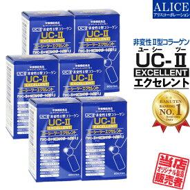 【販売元直販】 非変性活性2型コラーゲン 『 UC-IIエクセレント (60粒) ×6箱 』 { UC−2 UC2 UC・2 UC・II UC-2 UC−〓 UC〓 MC2 MCー2 MC-II MC-2EX MC2EX MC・2EX } 非変性2型コラーゲン 非変性活性II型コラーゲン 非変性II型コラーゲン サプリ 【送料無料】