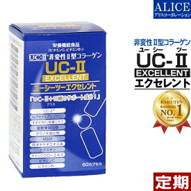 【定期購入】UC-IIエクセレント(60球) { UC−2 UC2 UC・2 UC・II UC-2 UC−〓 UC〓 MC2 MCー2 MC-II MC-2EX MC2EX MC・2EX } 非変性2型コラーゲン 非変性活性II型コラーゲン 非変性II型コラーゲン サプリ MC-2EX改良版 【送料無料】 ※お得意様割引適用外