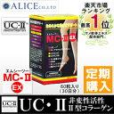 【定期購入・送料無料】『MC-II EX(60球)』(UC−2・MC2・UC2・MCー2・MC-II・MC-2EX・MC2EX・MC・2EX)非変性活性2型コラ...