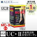 【送料無料】非変性活性2型コラーゲン!『MC-II EX(60カプセル)』(MC-2・UC−2・MC2・UC2・UC・2・UC・II・MCー2・MC-II・MC...