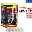 【正規販売店】非変性活性2型コラーゲン MC-II EX (60カプセル) { MC-2 UC−2 MC2 UC2 UC・2 UC・II MCー2 MC-II ...