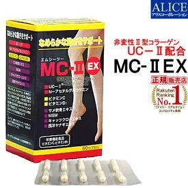 【正規販売店】非変性活性2型コラーゲン MC-II EX (60カプセル) { MC-2 UC−2 MC2 UC2 UC・2 UC・II MCー2 MC-II MC-2EX MC2EX MC・2EX } 非変性活性II型コラーゲン 非変性2型コラーゲン 【送料無料】