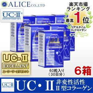 【送料無料】非変性活性2型コラーゲン!『UC-IIエクセレント(60カプセル)6箱セット』 { UC−2 UC2 UC・2 UC・II UC−〓 UC〓 MC2 MCー2 MC-II MC-2EX MC2EX MC・2EX } 非変性活性II型コラーゲン・非変性2型コラーゲン!MC-2EXがグレードアップ! rsp