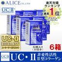 【送料無料】非変性活性2型コラーゲン!『UC-IIエクセレント(60カプセル)6箱セット』 { UC−2 UC2 UC・2 UC・II UC−〓 UC〓 MC2...