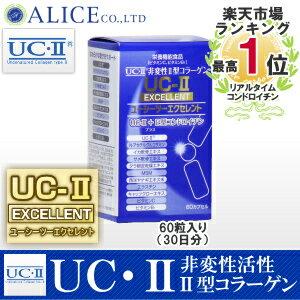【送料無料】非変性活性2型コラーゲン!『UC-IIエクセレント(60カプセル)』{ UC−2 UC2 UC・2 UC・II UC−〓 UC〓 MC2 MCー2 MC-II MC-2EX MC2EX MC・2EX } 非変性活性II型コラーゲン・非変性2型コラーゲン!MC-2EXがグレードアップ! rsp