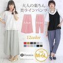 【送料無料】M〜 大きいサイズ レディース パンツ■選べる2デザイン!! 大人の楽ちん ウエストゴム+紐 ジョーゼット …