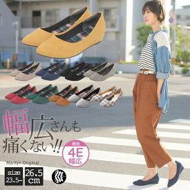 大きいサイズ レディース 靴 | 新色追加!! 4E 幅広 スウェード素材 ラメツイード素材 アーモンドトゥパンプス _ オリジナル パンプス 痛くない 歩きやすい 23.5 24.0 24.5 25.0 25.5 26.0 26.5 おしゃれ オシャレ かわいい [463001] OMMCM 12ws【ミンミン】