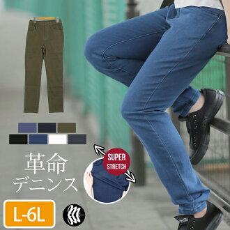 Large size Womens pants revolutionary denims ■ レギパン ■ large size ladies ' pants PANTS jeans skinny denims leggings M L LL 3 l 4 l 5 l 6 l 15, 17, 19, 21, big size DENIM denim デニレギ 92348 92349 electric