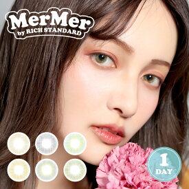 カラコン MerMer(メルメル) byリッチスタンダード(RICH STANDARD) ワンデー 1箱10枚入 度あり 度なし
