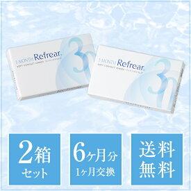 2箱セット クリアコンタクト リフレア Refrear ワンマンスリフレア 6枚入 12枚 1month コンタクトレンズ 1ヶ月使い捨て 度あり 含水率38%