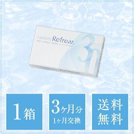 クリアコンタクト リフレア Refrear ワンマンスリフレア 6枚入 1month コンタクトレンズ 1ヶ月使い捨て 度あり 含水率38%